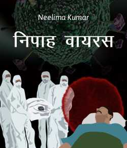 Nipah Virus by Neelima Kumar in Hindi