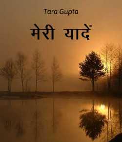 Meri Yaadein by Tara Gupta in Hindi