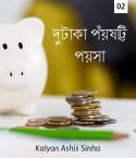 দুটাকা পঁয়ষট্টি পয়সা - 2 by Kalyan Ashis Sinha in Bengali