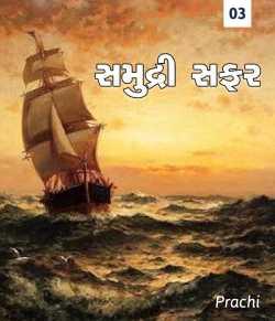 Samudri Safar - 3 by Megh in Gujarati