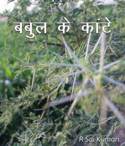 Babuk ke kante by Bhupendra kumar Dave in Hindi