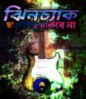 ঝিনচ্যাক ছাড়া কিছু থাকবে না by Q in Bengali