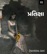પ્રતિક્ષા દ્વારા Darshita Jani in Gujarati