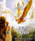 ગરુડ પુરાણ - by Atmin Limbachiya in Gujarati