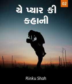 Ye Pyar ki Kahani - 2 by Rinku shah in Gujarati
