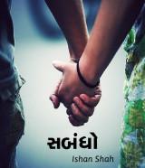 સબંધો by Ishan shah in Gujarati