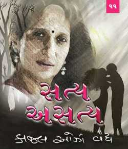 Satya Asatya - 11 by Kaajal Oza Vaidya in Gujarati
