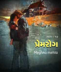 Premrog - 12 by Meghna mehta in Gujarati