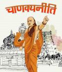 चाणक्यनीति by MB (Official) in Hindi
