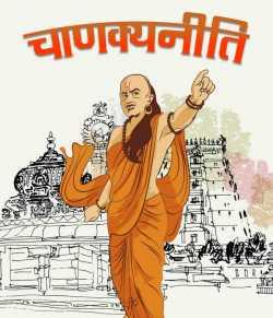 Chanakya Neeti by MB (Official) in Hindi