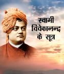 Swami Vivekananda द्वारा लिखित  स्वामी विवेकानन्द के सूत्र बुक Hindi में प्रकाशित