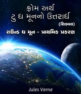 ફ્રોમ અર્થ ટુ ધ મૂનનો ઉત્તરાર્ધ (સિક્વલ) દ્વારા Jules Verne in Gujarati