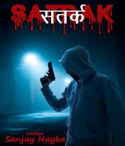 Satark by Sanjay Nayka in Hindi