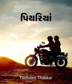 Piyariya by Yashvant Thakkar in Gujarati