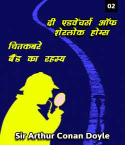 The Adventure of the Speckled Band - 2 by Sir Arthur Conan Doyle in Hindi