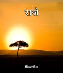 राजे by Bhavika in Marathi