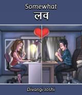 somewhat लव by Yayawargi (Divangi Joshi) in Hindi