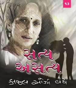 Satya Asatya - 13 by Kaajal Oza Vaidya in Gujarati