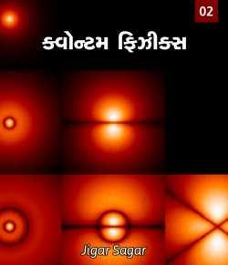 kvantum physics - 2 by Jigar Sagar in Gujarati