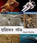 एलियन गॉड.. by Dipti Methe in Marathi