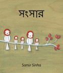 সংসার (SANGSAR) by Samir Sinha in Bengali