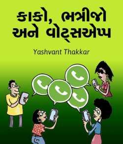 Kako, Bhatrijo ane whatsapp by Yashvant Thakkar in Gujarati