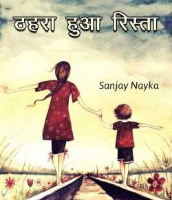 Thahra hua rista by Sanjay Nayka in Hindi