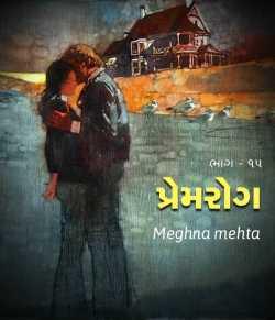 Premrog - 15 by Meghna mehta in Gujarati