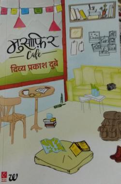 Musafir Cafe by Divya Prakash Dube Book Review by Mahendra Sharma in Hindi