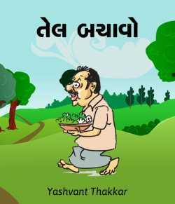 Tel bachavo by Yashvant Thakkar in Gujarati