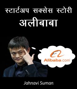Khul Ja Sim Sim (Alibaba) by Jahnavi Suman in Hindi