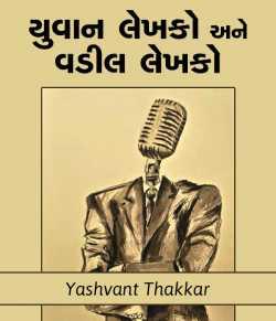 Yuvan lekhako ane vadil lekhako by Yashvant Thakkar in Gujarati