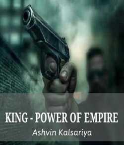 KING - POWER OF EMPIRE by Ashvin Kalsariya in Gujarati
