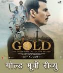 Anuja Kulkarni यांनी मराठीत गोल्ड -  गोल्ड न काळ दर्शवणारा चित्रपट...
