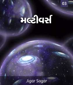 Multiverse - 3 by Jigar Sagar in Gujarati