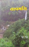 પુસ્તક સમીક્ષા - તત્વમસી પુસ્તક સમીક્ષા by Mahendra Sharma in Gujarati