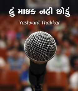 Hu maik nahi chhodu by Yashvant Thakkar in Gujarati