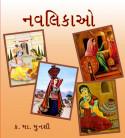 કનૈયાલાલ મુંશીની નવલિકાઓ - સંપૂર્ણ by Kanaiyalal Munshi in Gujarati