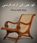 ابّو جی کی آرام کرسی by Mirza Hafiz Baig in Urdu