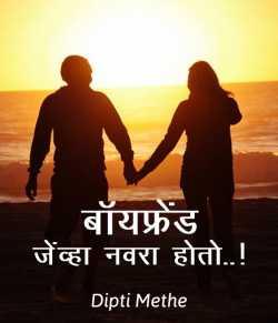 Boyfriend jevha navra hoto by Dipti Methe in Marathi