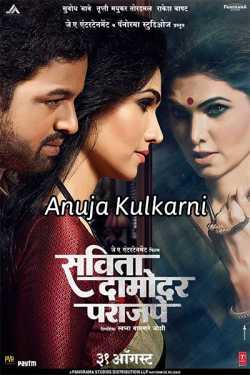 Savita Damodar Paranjape by Anuja Kulkarni in Marathi