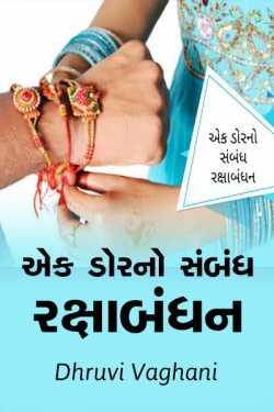 Ek dorno sambandh - Rakshabandhan by Dhruvi Vaghani in Gujarati