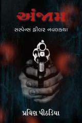 અંજામ દ્વારા Praveen Pithadiya in Gujarati