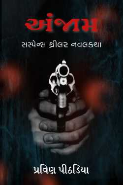 અંજામ by Praveen Pithadiya in :language