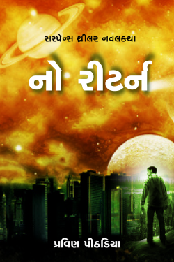 નો રીટર્ન by Praveen Pithadiya in :language