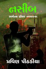 નસીબ by Praveen Pithadiya in Gujarati