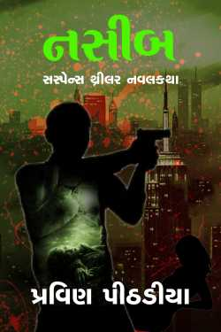 નસીબ by Praveen Pithadiya in :language