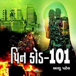 પિન કોડ - 101 by Aashu Patel in :language