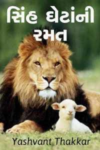સિંહ ઘેટાંની રમત