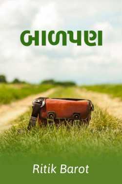 Baadpan by Ritik barot in Gujarati